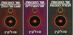 שלושת כרכי שר הטבעות בתרגומה של רות לבנית